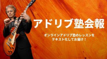 宮脇俊郎が教える「クロマチックを駆使してジャジィに弾く方法」