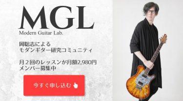 岡聡志のレッスンが月¥2,980で受けられるギターコミュニティ!会員募集中!