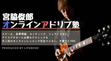 宮脇俊郎のレッスンが月¥2,980で受けられるギターコミュニティ!会員募集中!