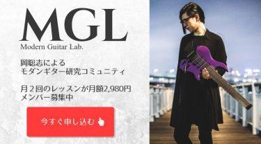 岡聡志「エモーショナルになる事によっての演奏の変化について」|MGL会報6月号
