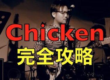 4/16「Chicken 完全攻略WorkShop」を開催!