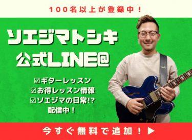 ソエジマトシキ公式LINE@開設!無料でギターレッスンを配信中!