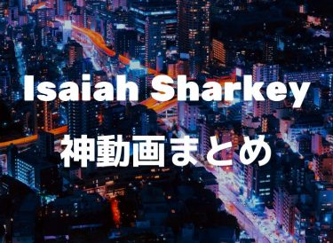 Isaiah Sharkeyのスゴさが分かる動画まとめ