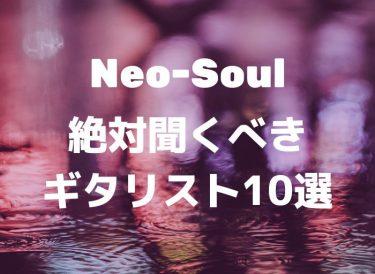 Neo-Soulをマスターしたい人が絶対に聞くべきギタリスト10選