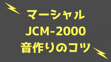 マーシャルJCM-2000でオシャレな音作りをする4つのコツ
