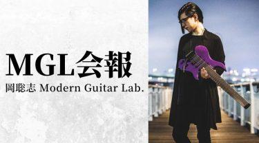 岡聡志が教える「プレイヤー目線のギター・メンテナンス」