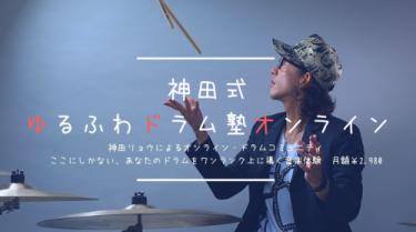 神田リョウのレッスンが月¥2,980で受けられるドラムコミュニティ!会員募集中!
