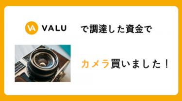 VALUがミュージシャンの機材事情を変える!調達した資金で新しい機材を買いました。