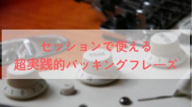 セッションで使えるバッキングフレーズ集【ギターレッスン動画】