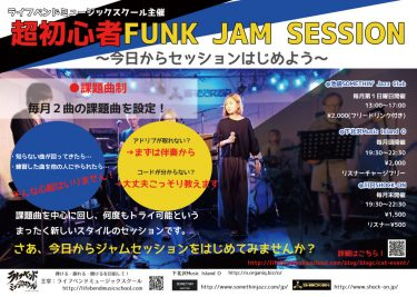 東京でジャムセッションをお探しなら 初心者レベルのファンクセッション@池袋SOMETHIN' Jazz Club