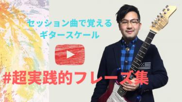 【スケール別】セッション定番曲で使えるギターフレーズ集